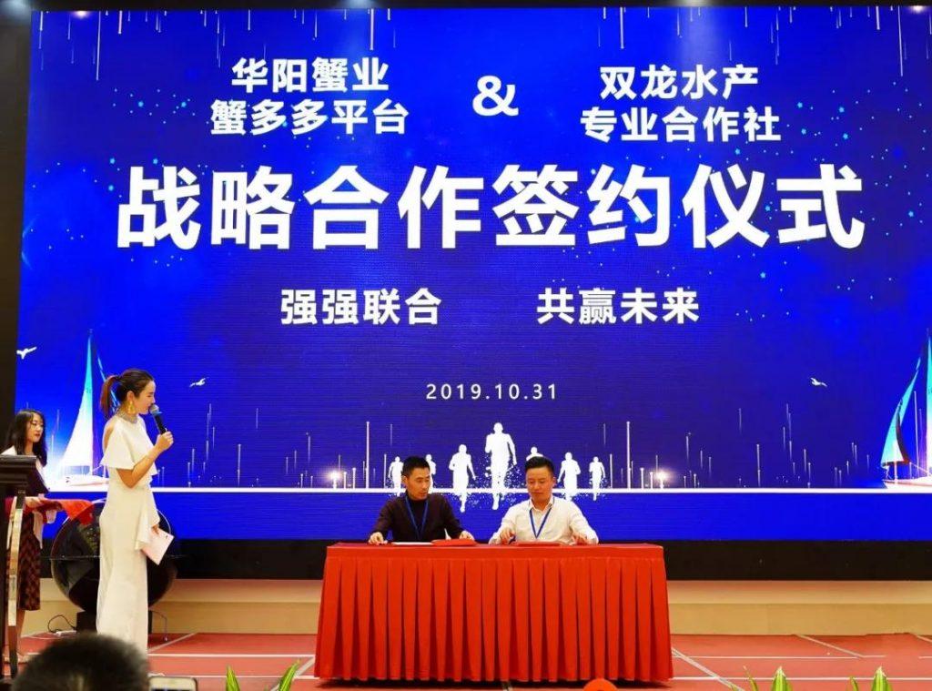 蟹之霸与双龙水产专业合作社合作签约